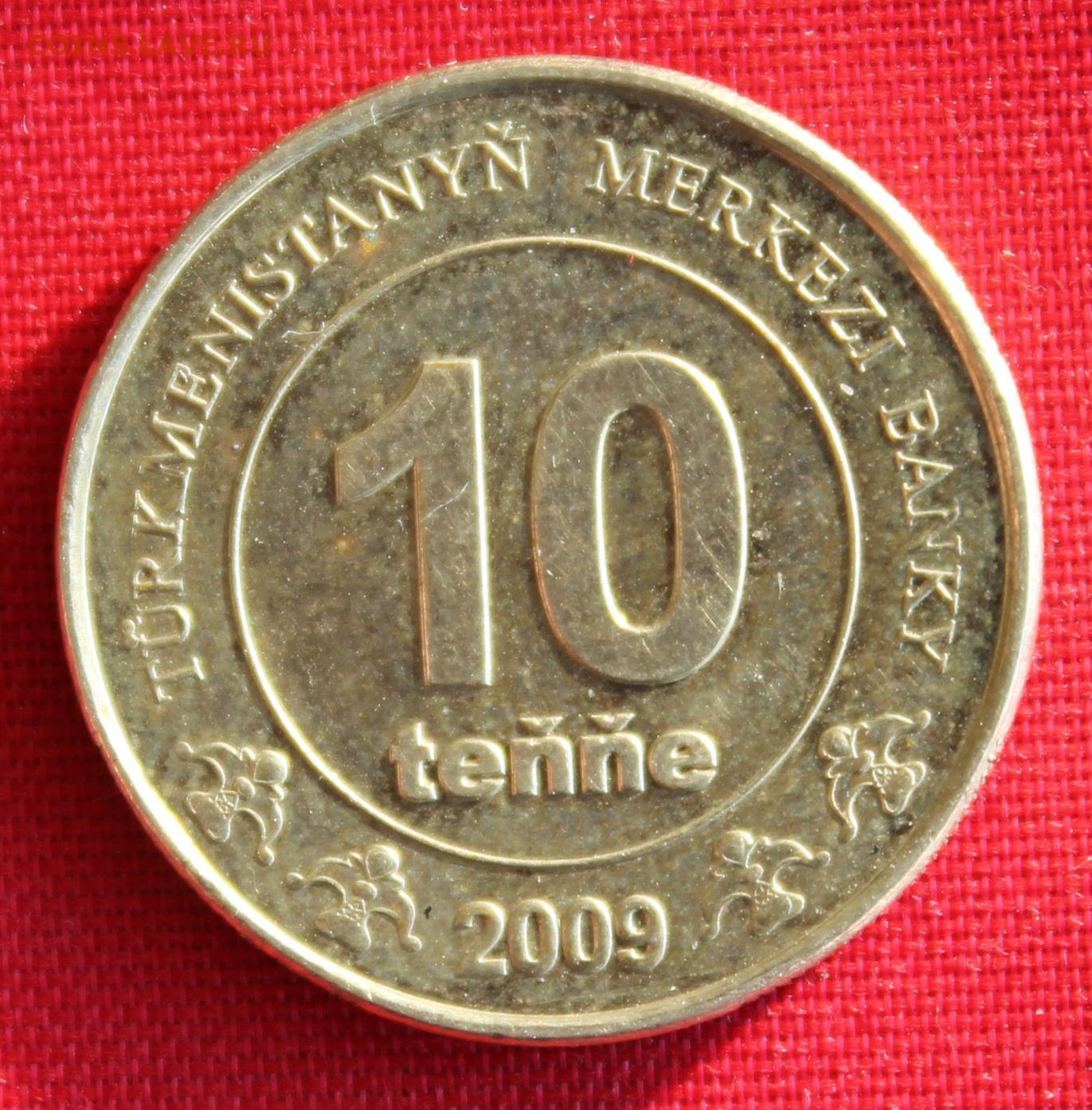 10 тенге 2011 года цена в рублях что было обнаружено на титанике
