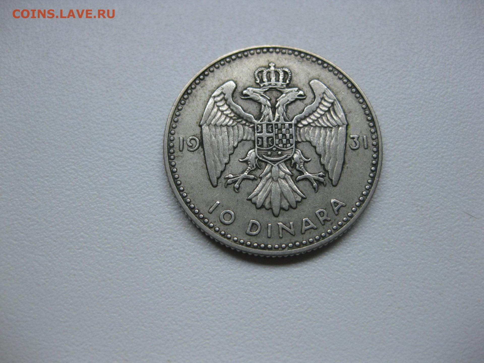 Аукцион lave 10 копеек 2008 года цена