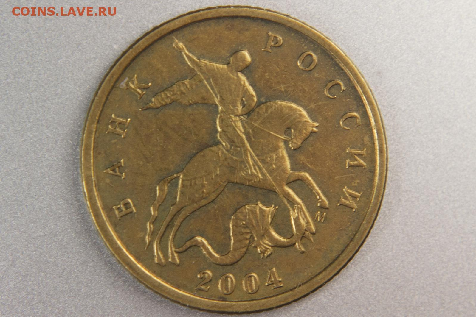 Сколько стоит 50 копеек 2004 2 копейки 1797 года