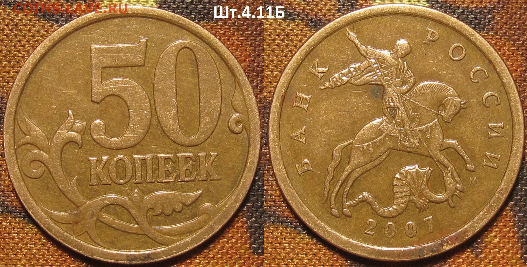Украина 50 копеек 2007 года стоимость английские деньги