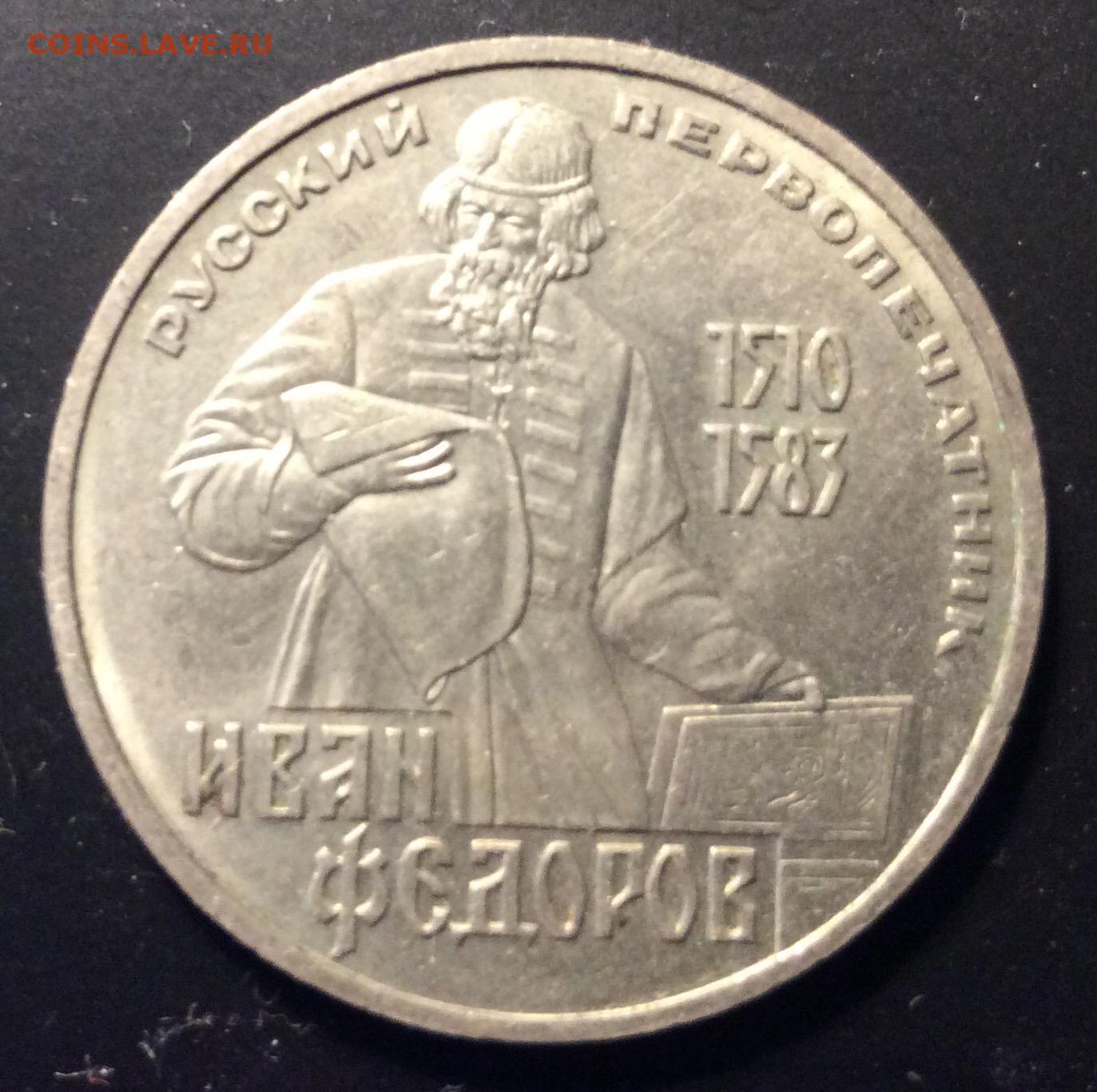 1 рубль 1983 иван федоров цена монета два рубля 1722 года