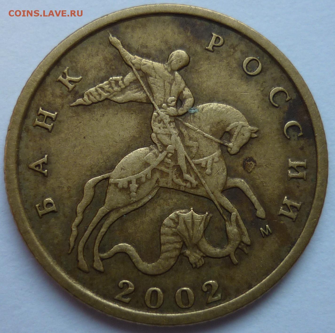 Стоимость монеты 10 копеек 2002 года цена 50 коп 1924 разновидности