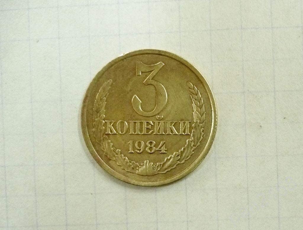 3 копеек 1984 года цена