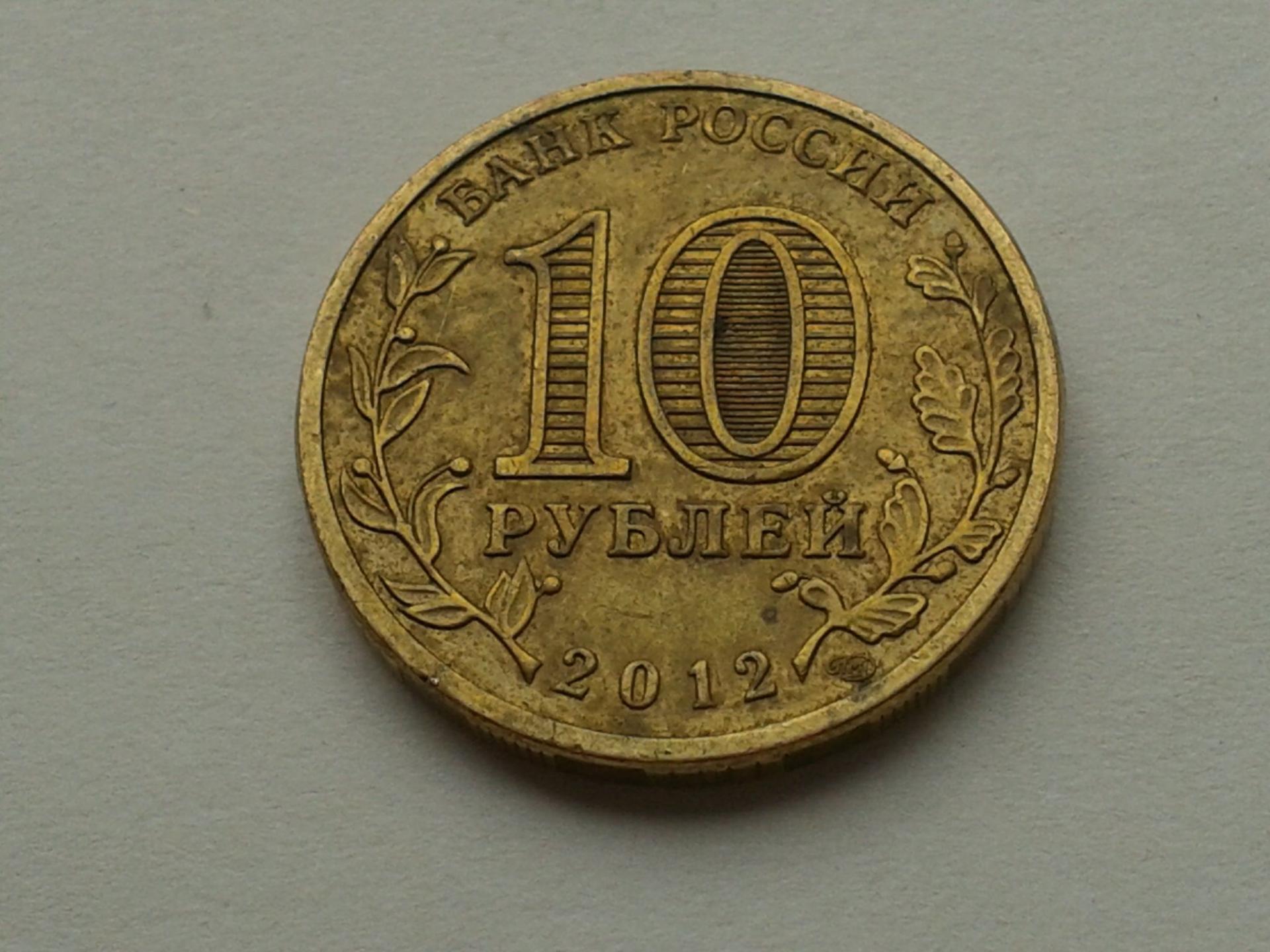 10 копеек с буквой м 1990