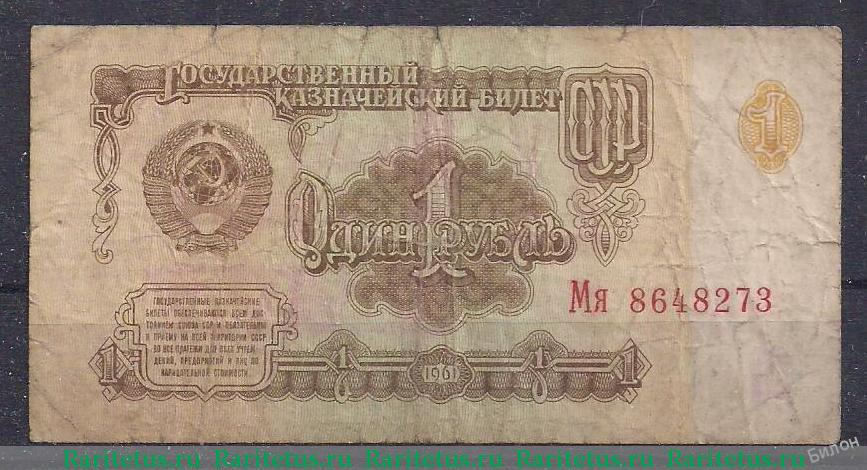 Один рубль 1961 ви 1664аа