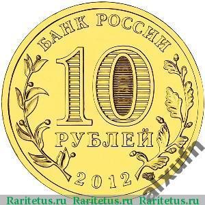 Стоимость 10 рублей 2012 великий новгород цены на 3 копейки ссср