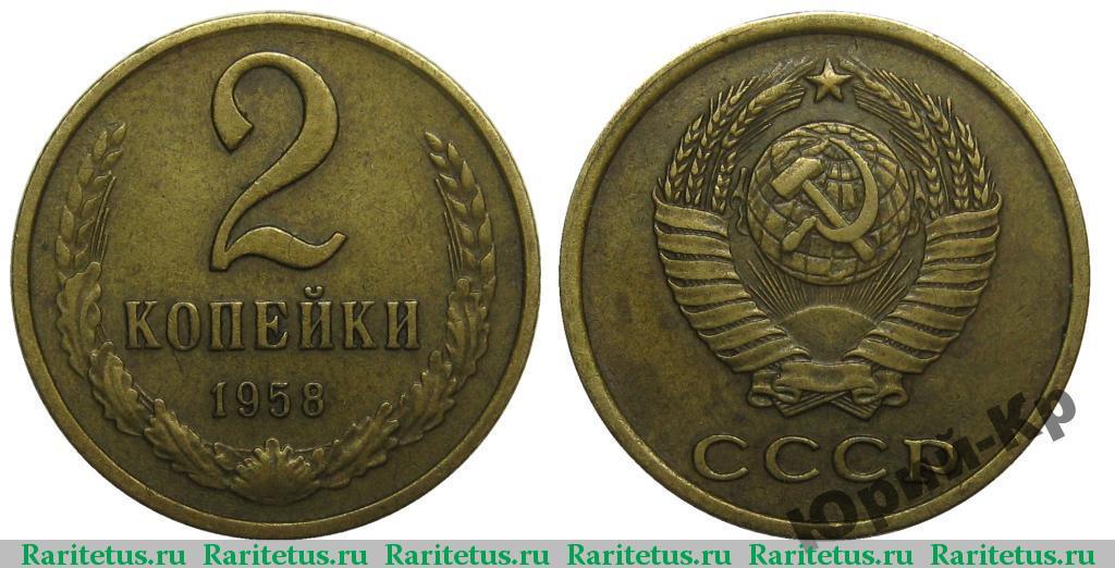 2 копейки 1958 медная российская монета 3 копейки 1915