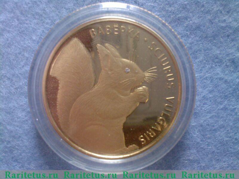 Монета 50 рублей беларусь белка 2009 охотники за драгоценными камнями