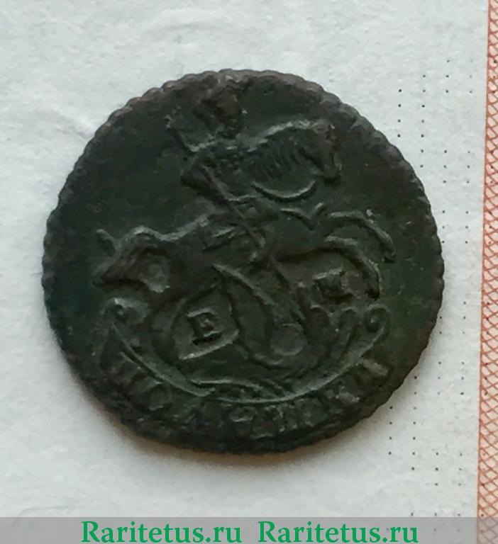 Полушка 1786 ем 10 копеек 1999 года стоимость м