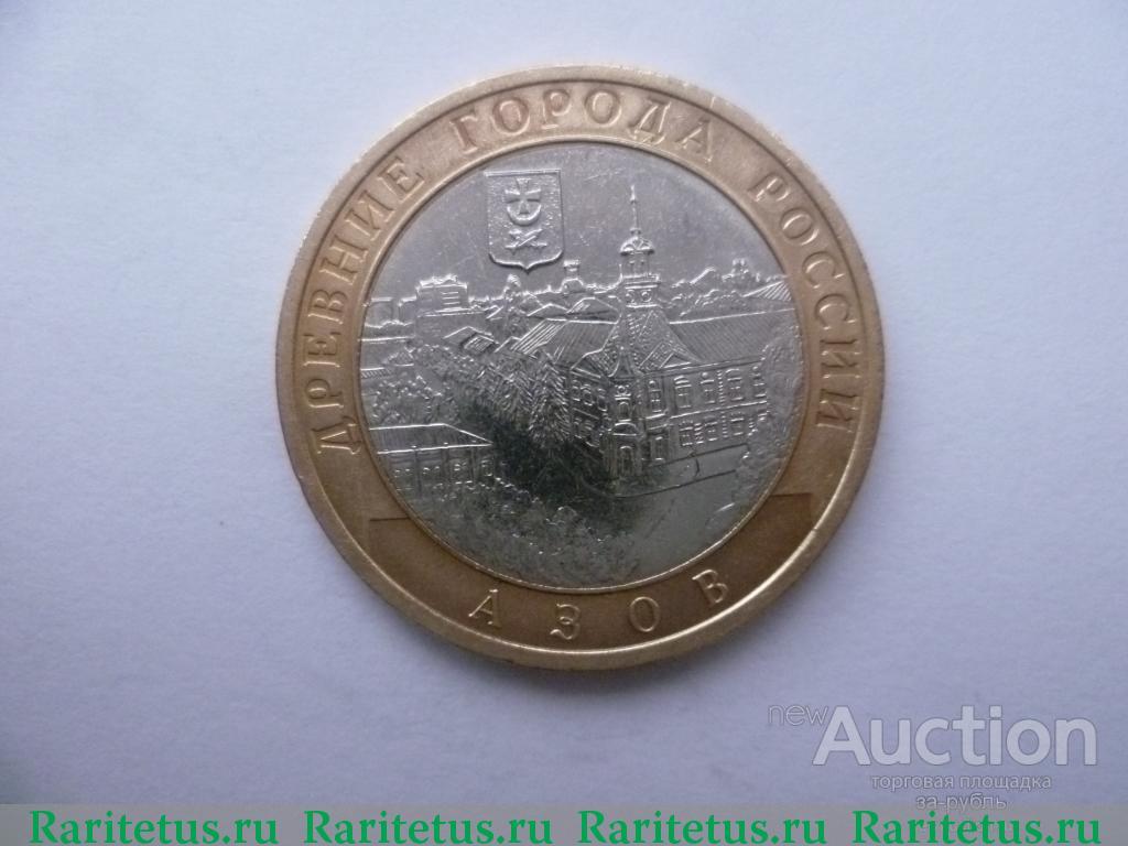 Стоимость 10 рублей 2008 азов монеты 2000 2017