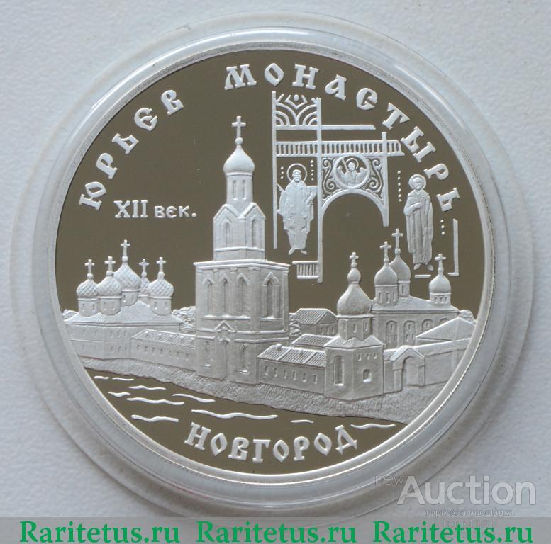 2 рубля 1999 года юрьев монастырь 25 центовые монеты сша национальные парки