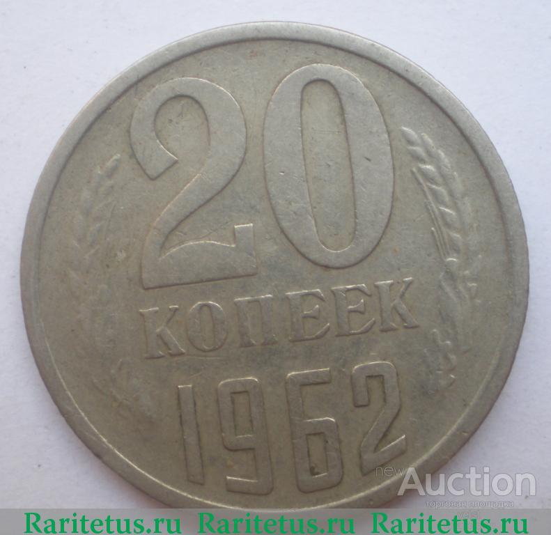 Сколько стоит монета 1962 года 20 копеек центральный республиканский