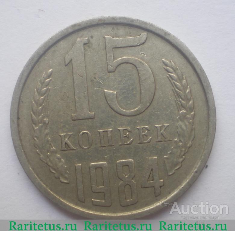 15 копеек 1984 года цена ссср магазин мир хобби