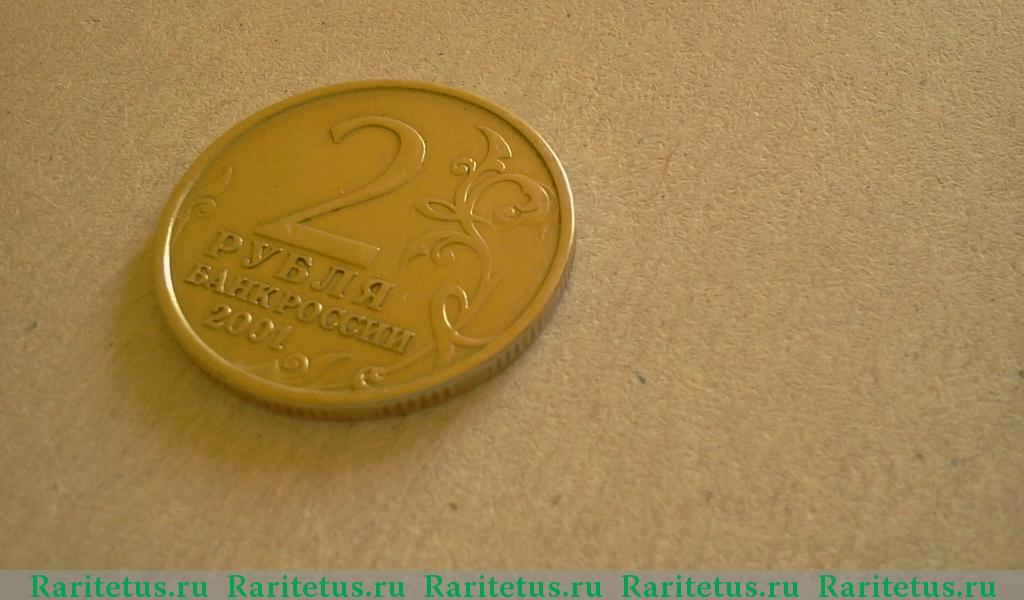 Сорок два рубля валюта российской империи