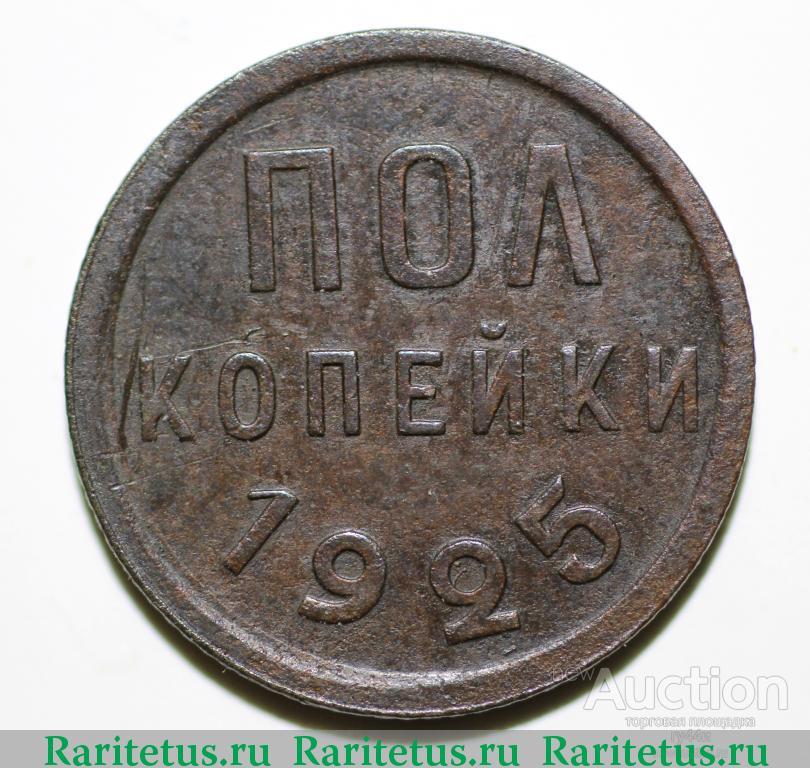 Пол копейки 1925 года стоимость металлоискатель для новичков