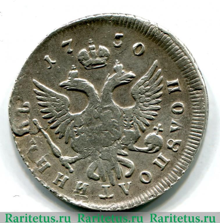 Сколько стоит монета 1750 года монеты с изображением мечети
