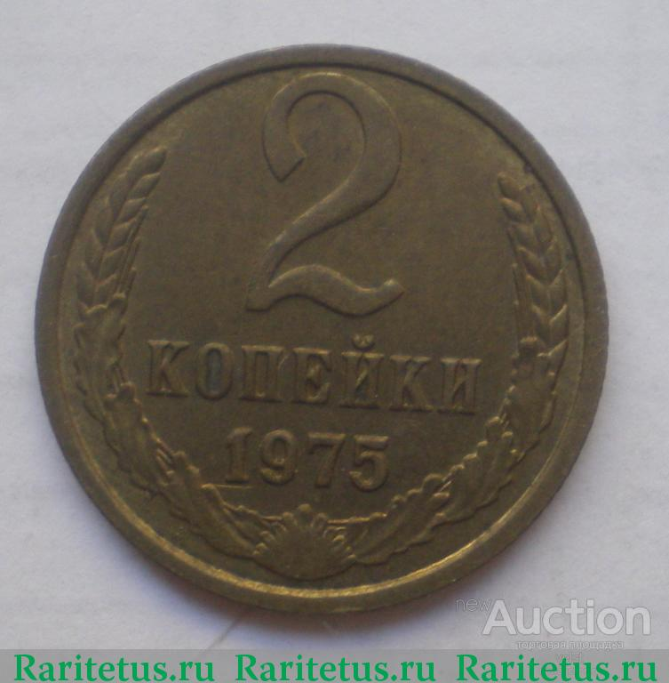 2 коп 1975г рубль 2008 года стоимость