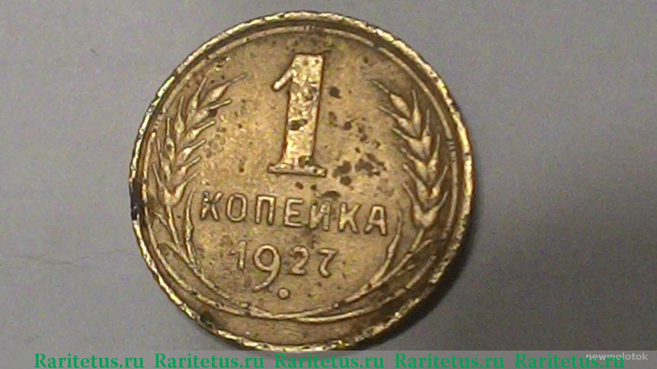 1 коп 1927 копейка 1905 года цена