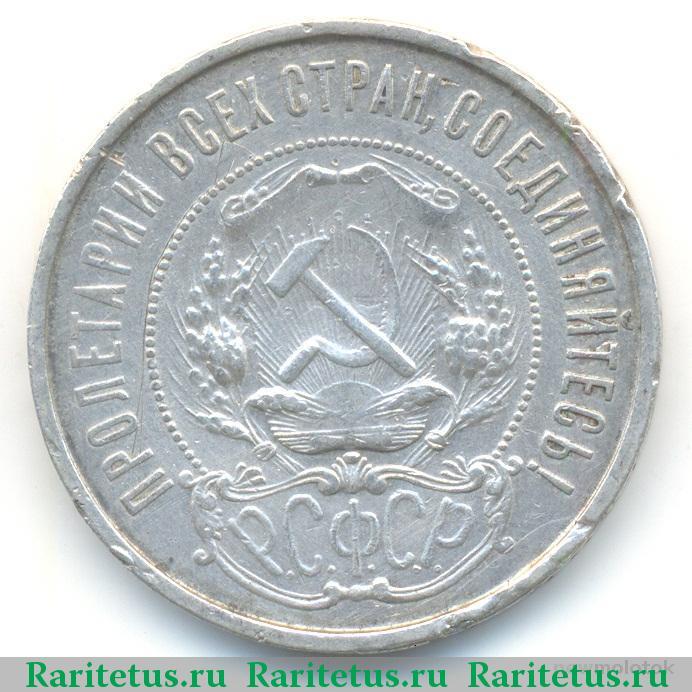 50 копеек 1921 проход 1658 год