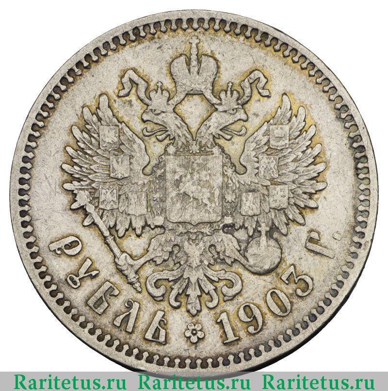 Рубль 1903 года подделка notre dame de paris монета
