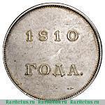 Рубль 1810 года цена стоимость монет 3 копейки ссср каталог
