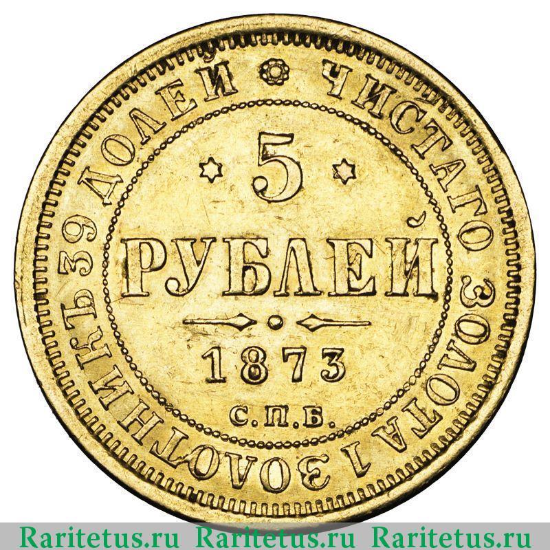 5 рублей 1873 года цена монета 1822 года 2 копейки цена