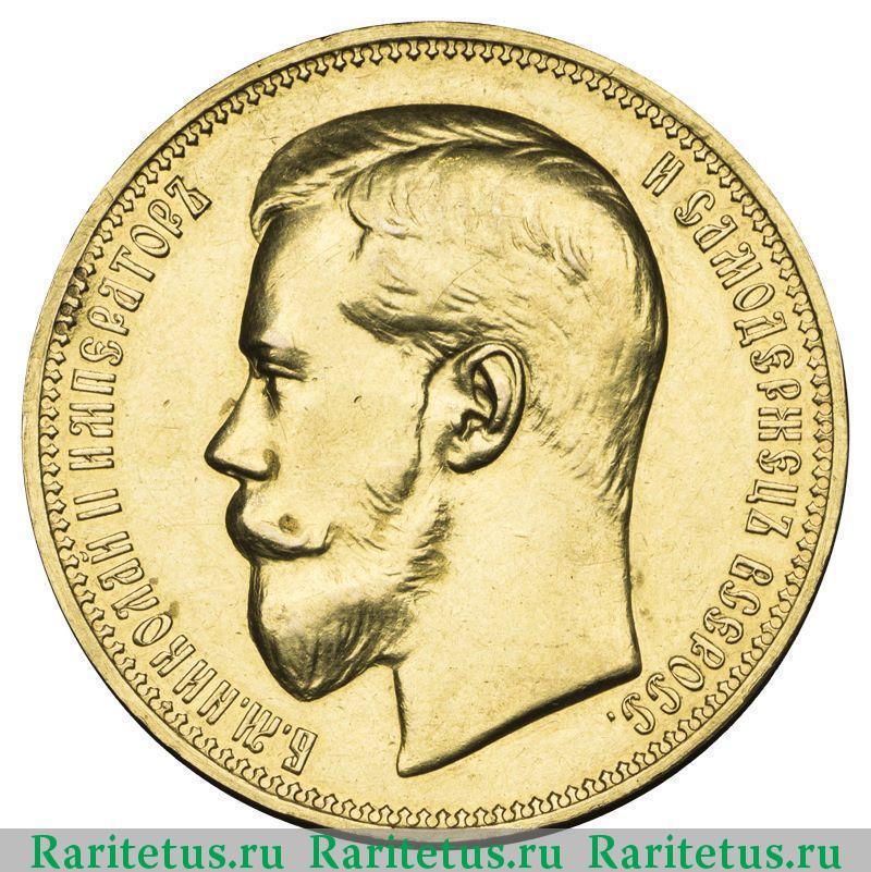 Монета николай 2 25 рублей 1896 фальшивая ruslan 555