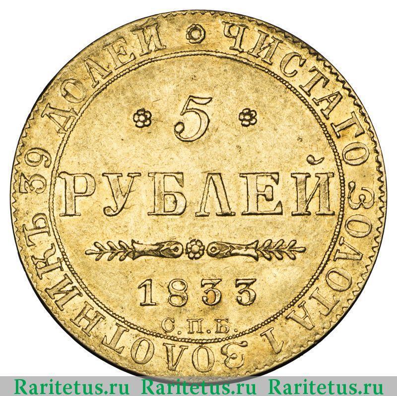 5 рублей 1833 года цена в каких местах оьбычно встречается 2 копейки 1898
