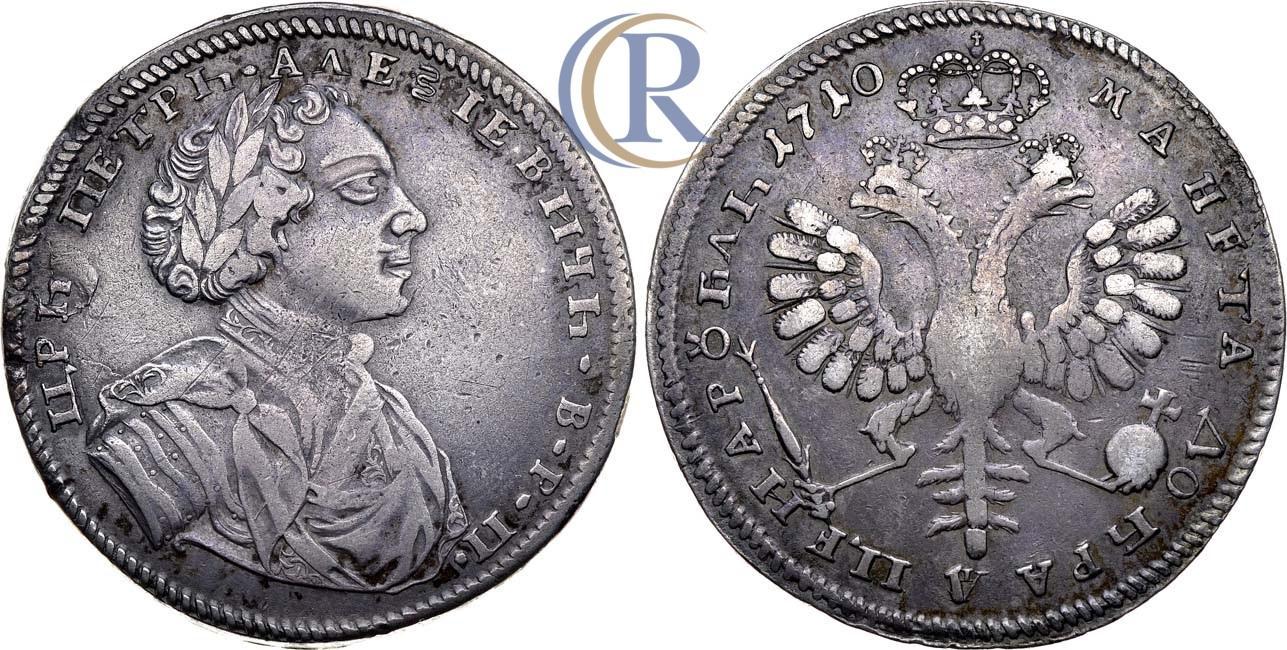 цены на монету георгий победоносец