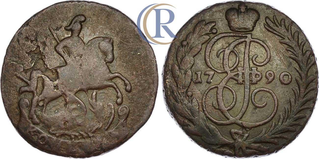 1 копейка 1790 альбом для юбилейных монет города воинской славы