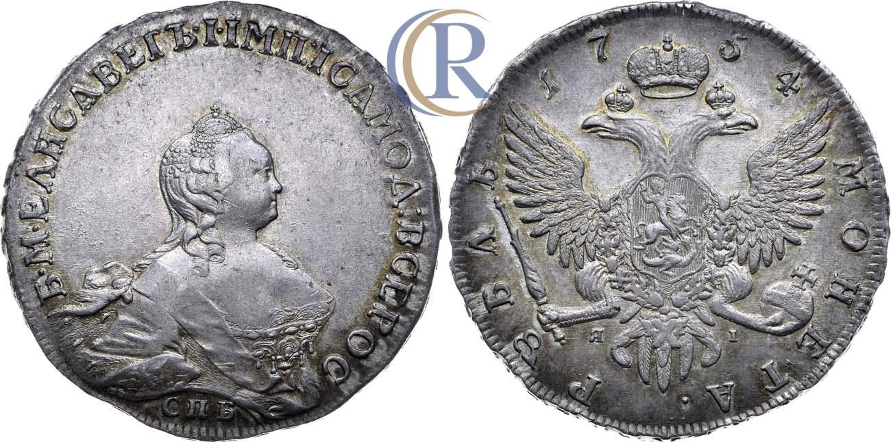 1 рубль 1754 года. СПБ-BS-ЯI, Аукцион: RareCoins за 30
