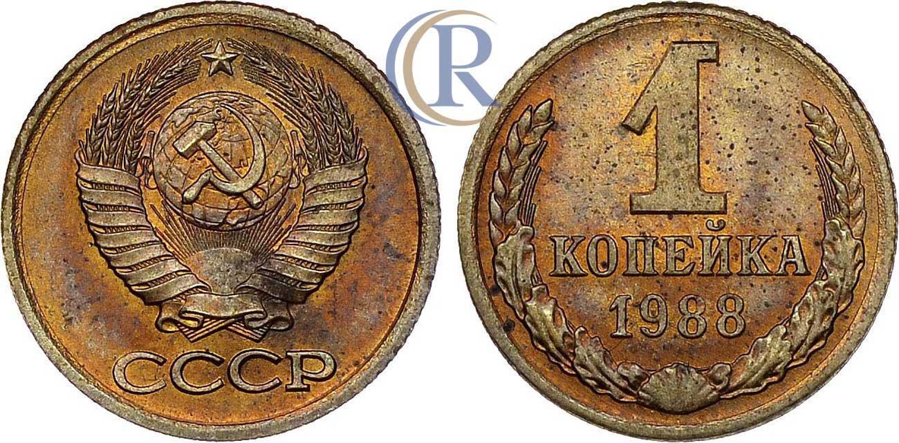 1 копейка 1988 года самая древняя монета в мире фото