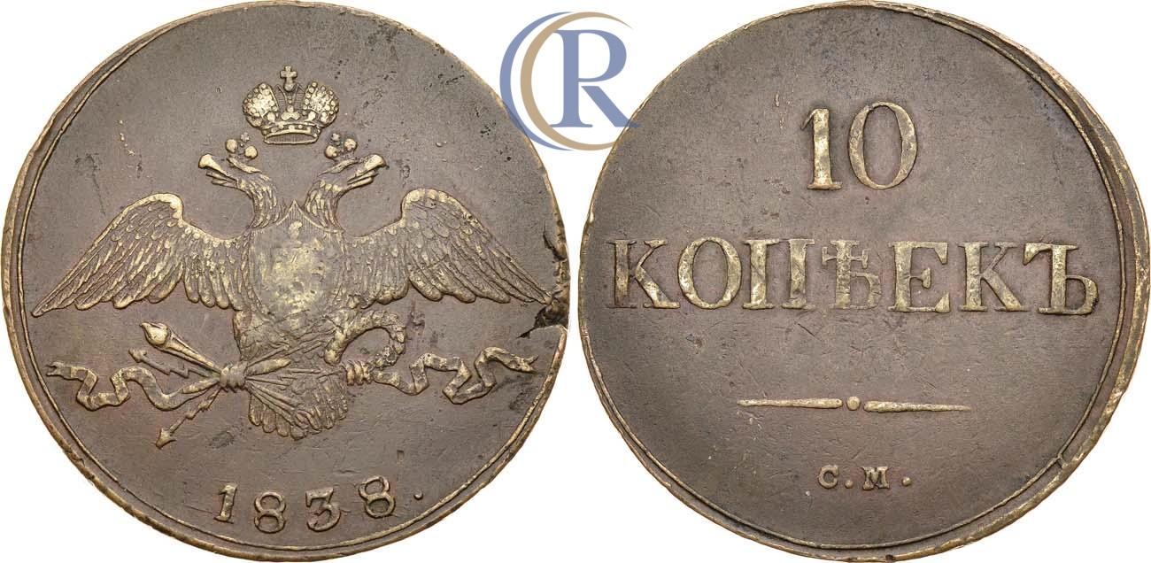 10 копеек 1838 года стоимость клады в домах
