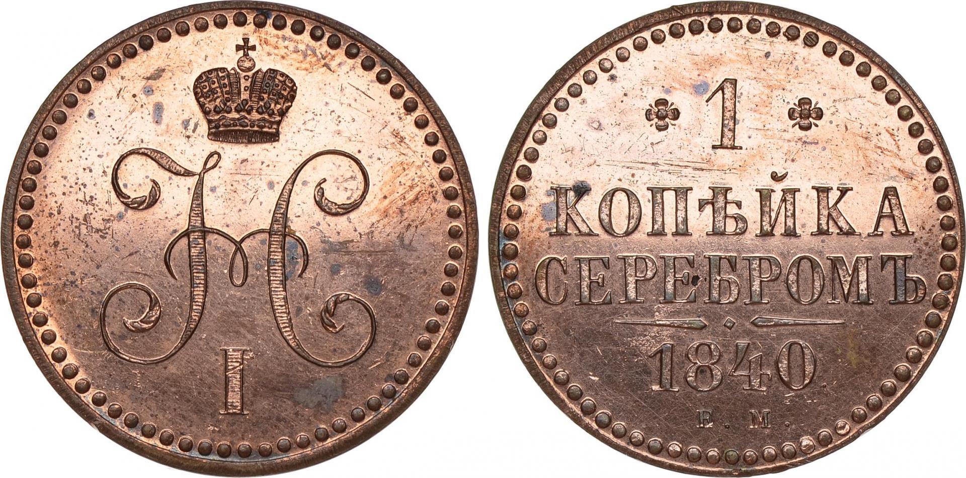 1 копейка серебром 1840 года чем рассматривать монеты