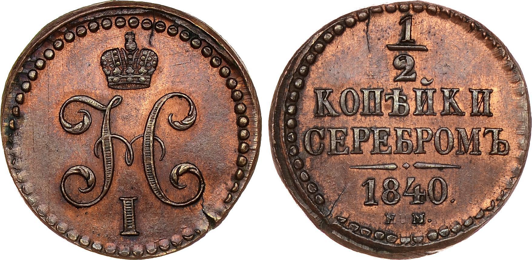 Полкопейки 1840 года стоимость весы (арм ) 08 100 драм