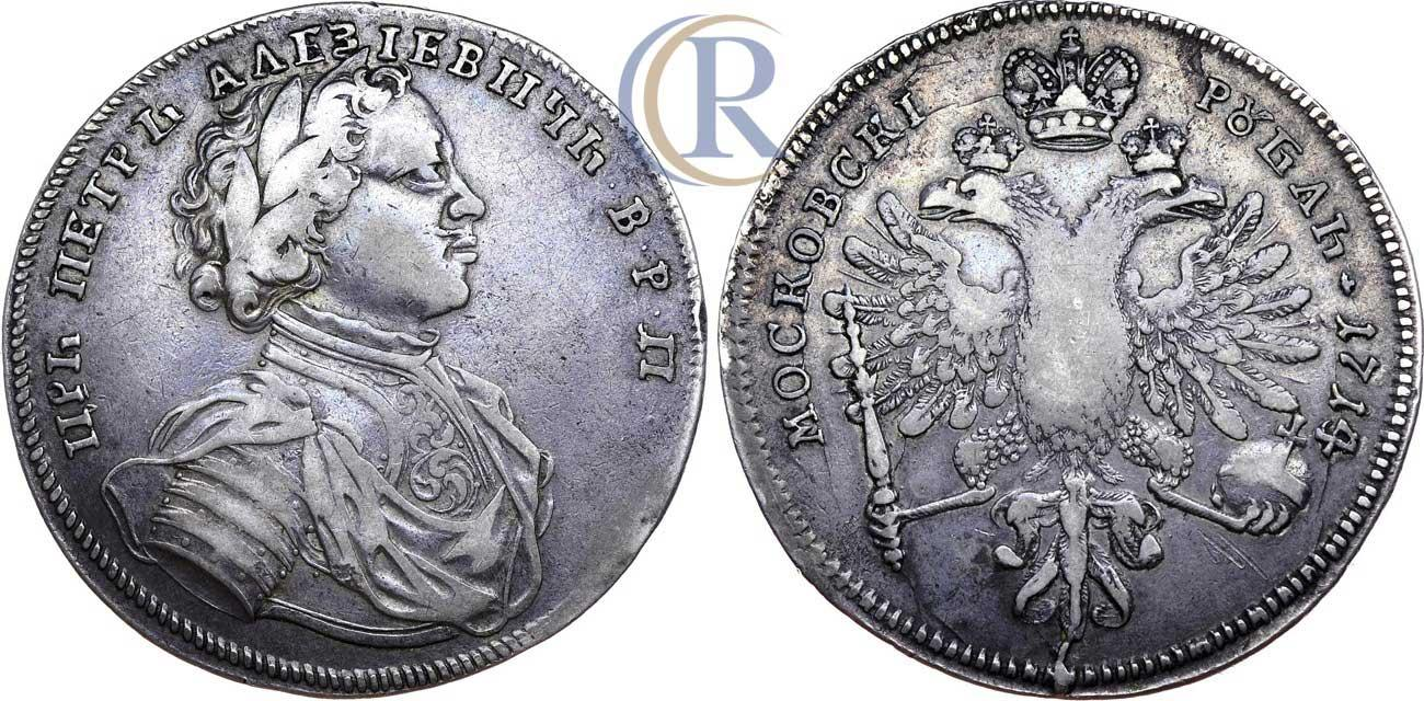 1 рубль 1714 года цена монета на руси