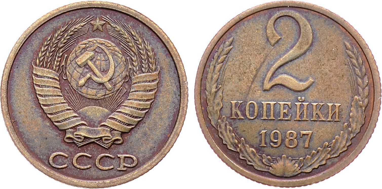 2 копейки 1987 года коньяк грузинский галавани 8 лет отзывы