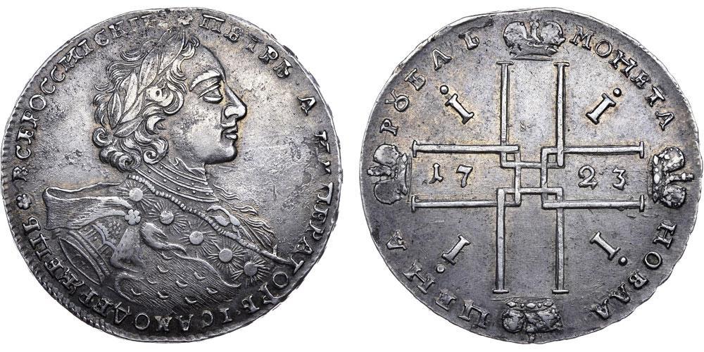 Монета новая 1723 года 1 рубль серебряная ее цена в рублях