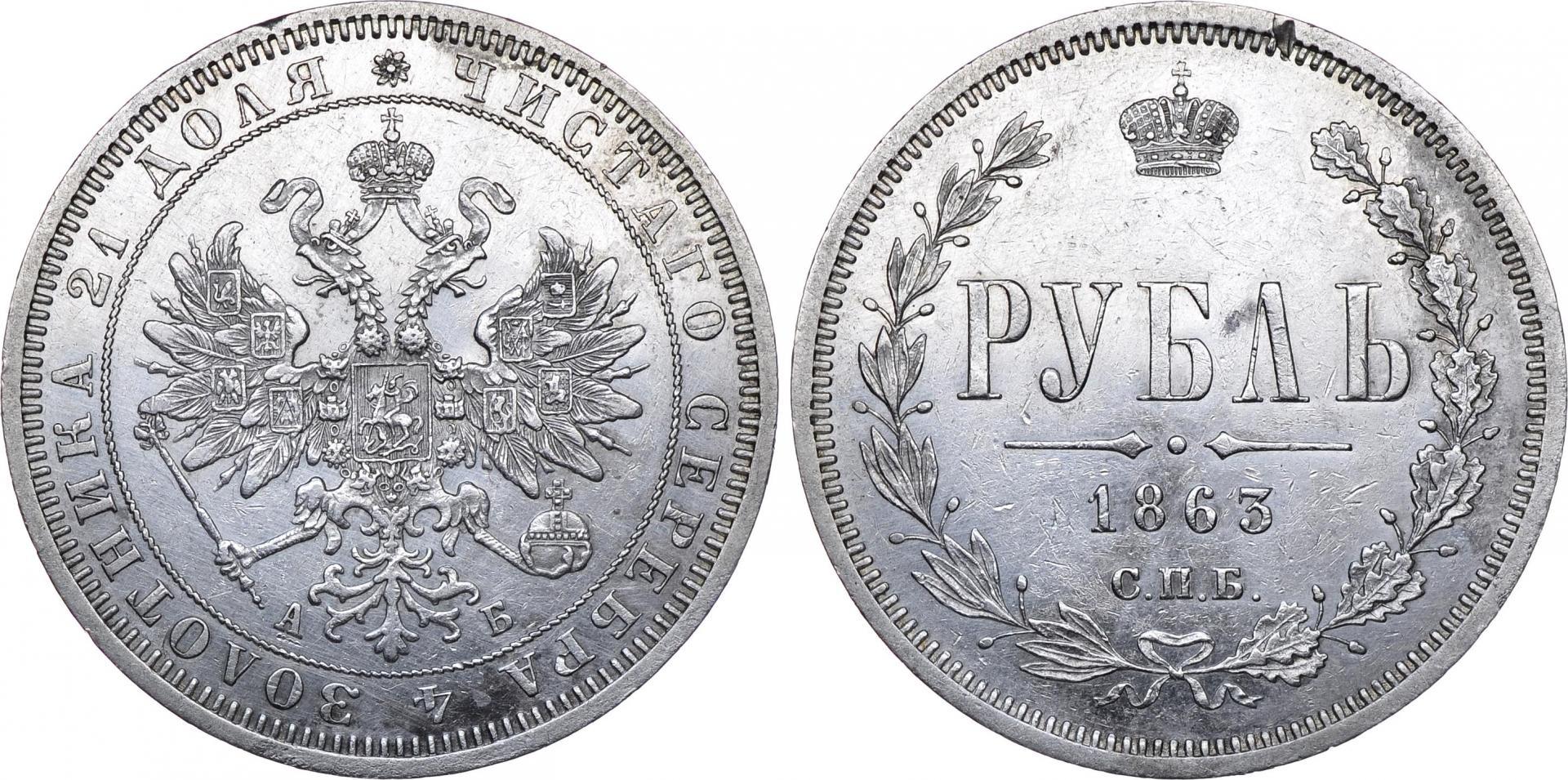Рубль 1863 года спб герб ссср с пограничного столба купить