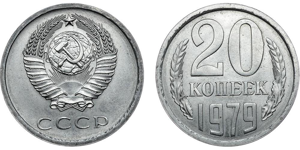 Монета 20 копеек 1979 года стоимость купить металлоискатель фортуна