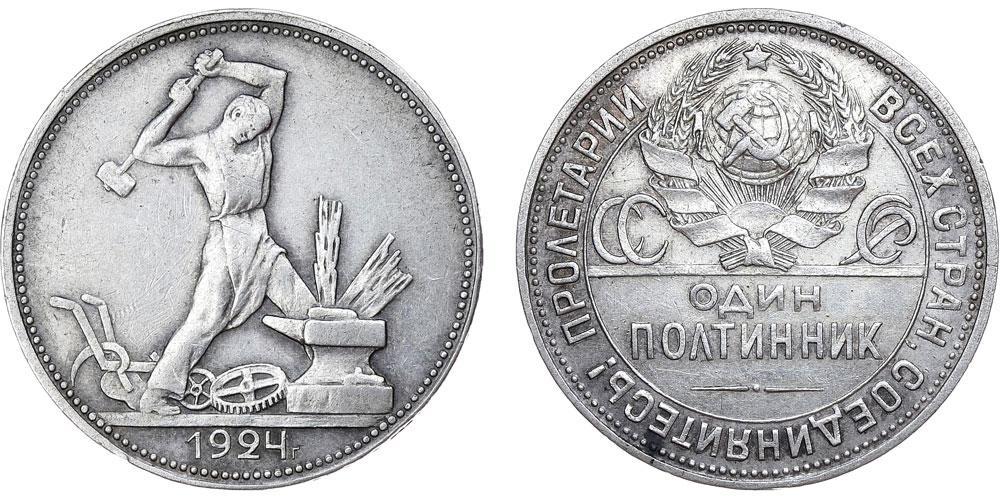 Цена одного полтинника 1924 года нумизмат онлайн оценка