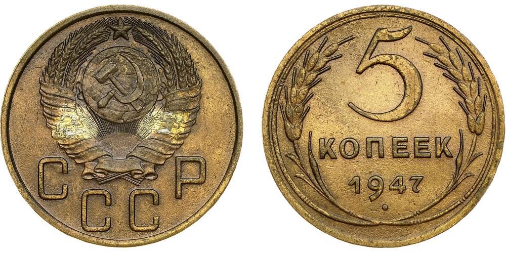 5 копеек 1947 года цена авито ростов монеты