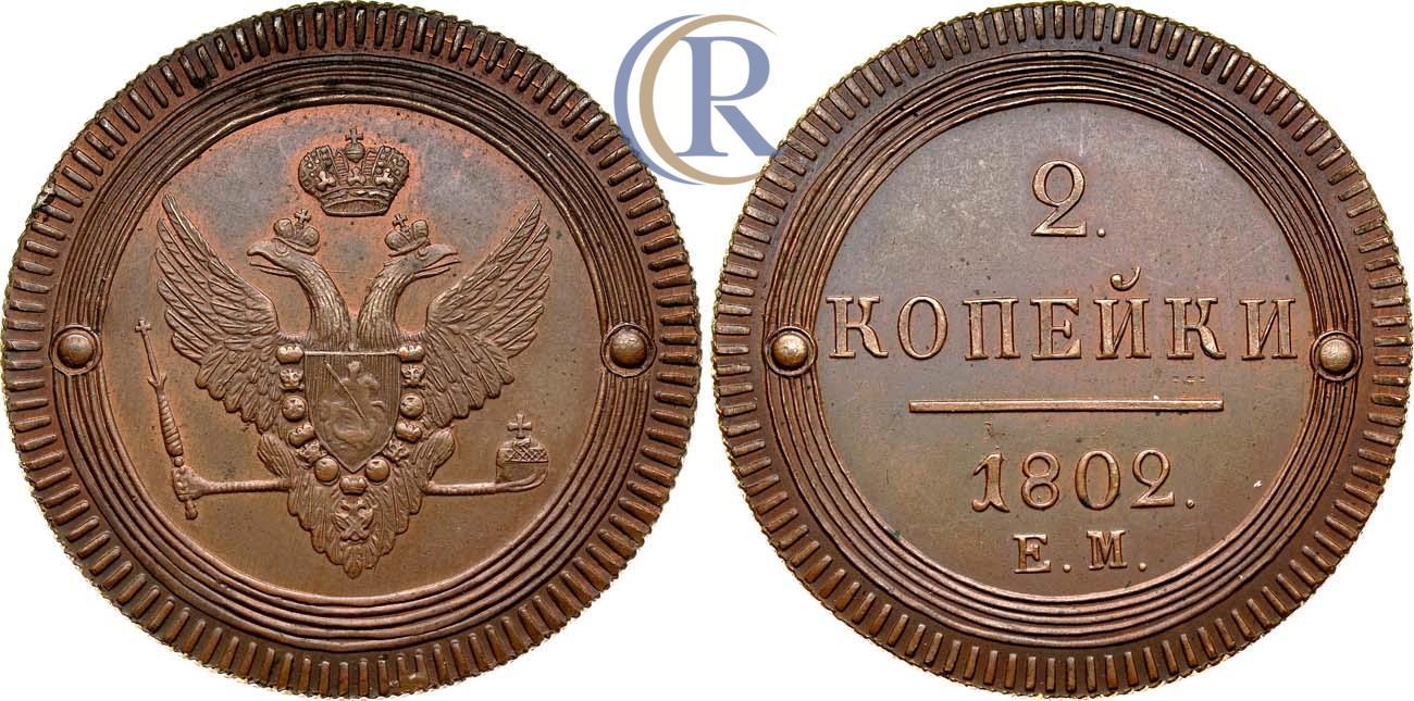2 копейки 1802 года ем цена масштабная модель форум