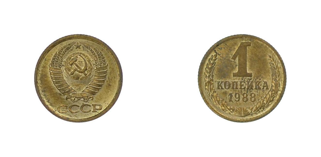 Монета 1 копейка 1988 года стоимость купить антиквариат в пензе