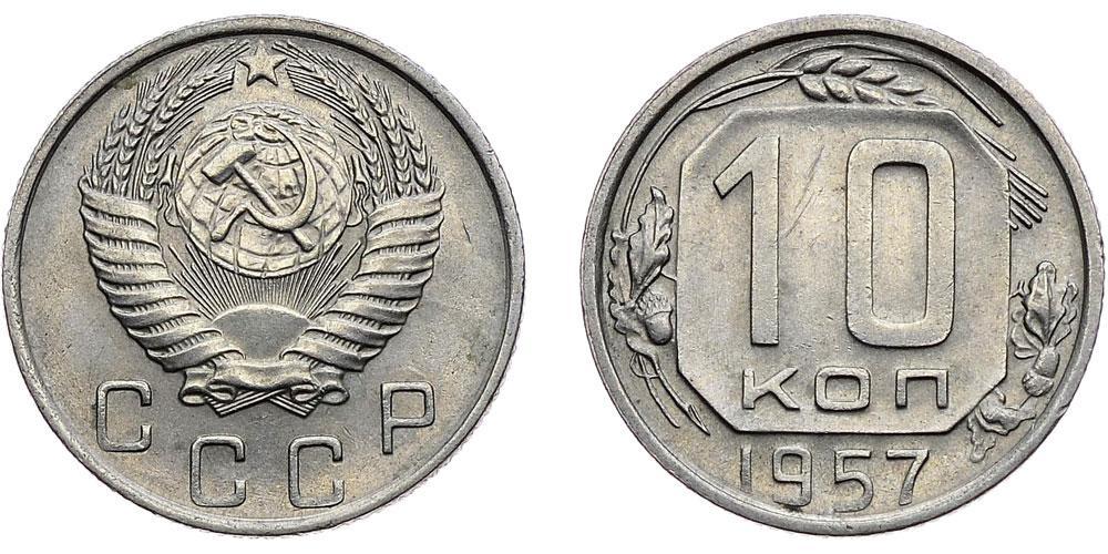 1 копейка 1957 года цена в украине coinrus ru