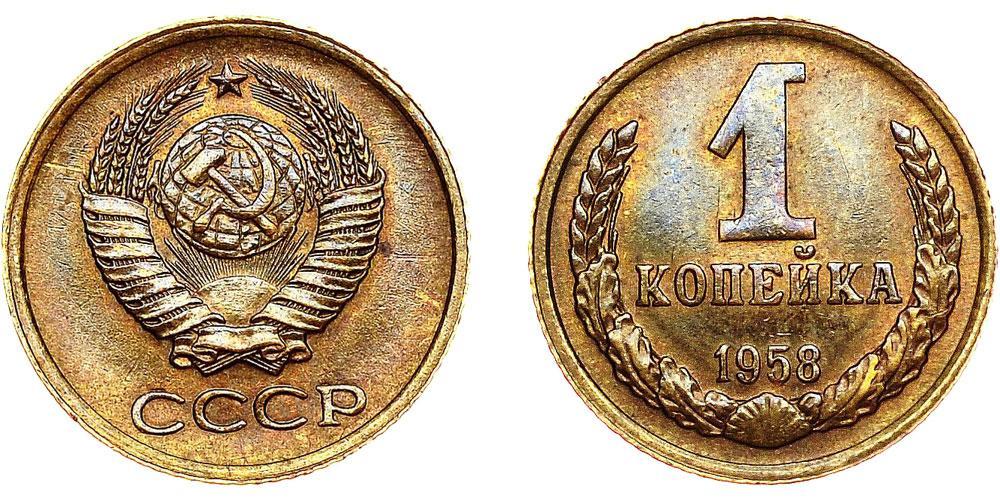 1 копейка 1958 евро австрии