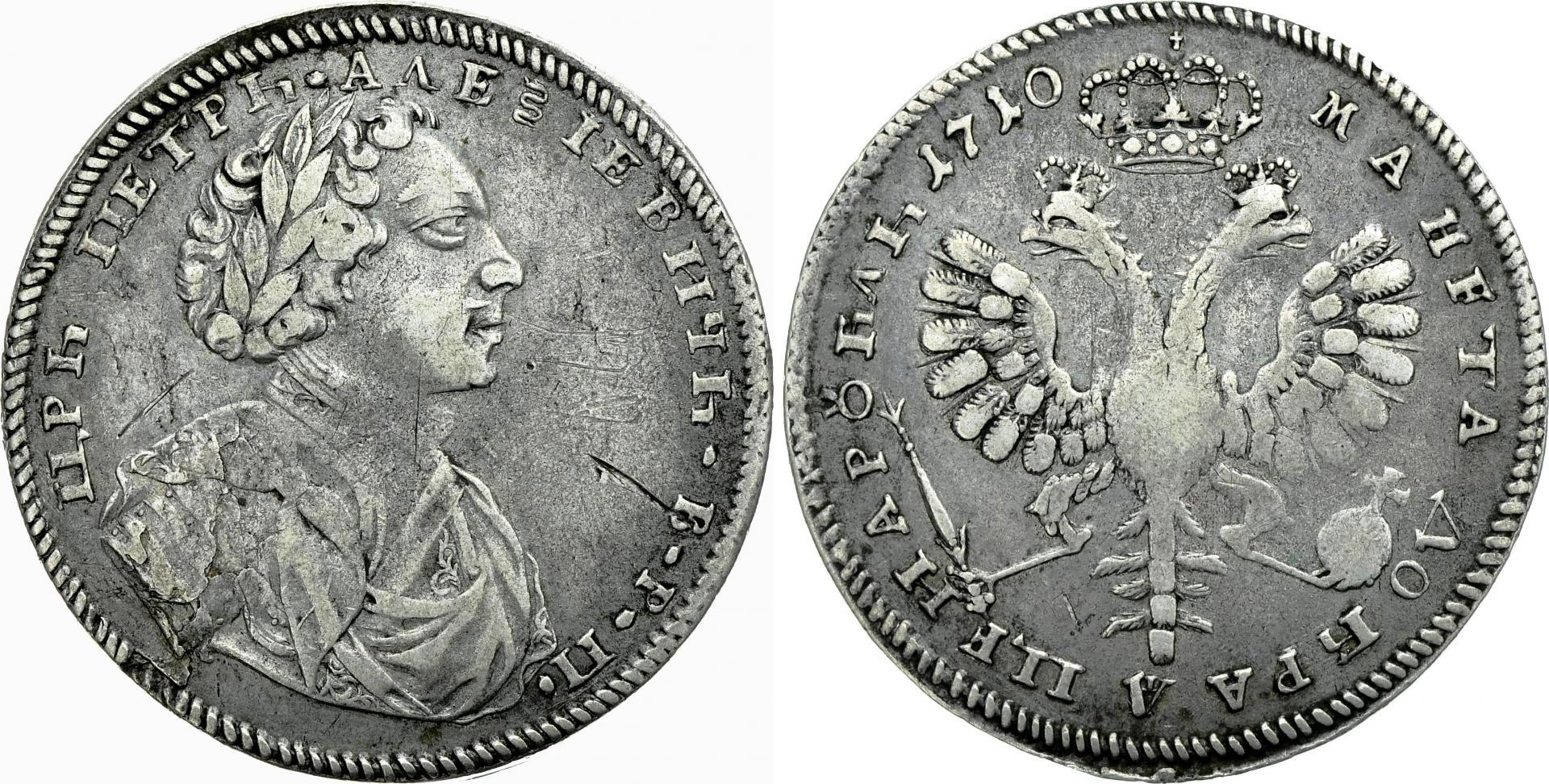 Монета 1710 продать никита клименко