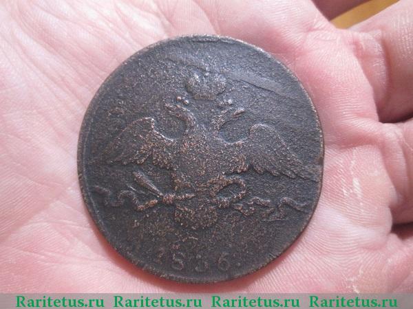Цена монеты 10 копеек 1836 года СМ: стоимость по аукционам ...