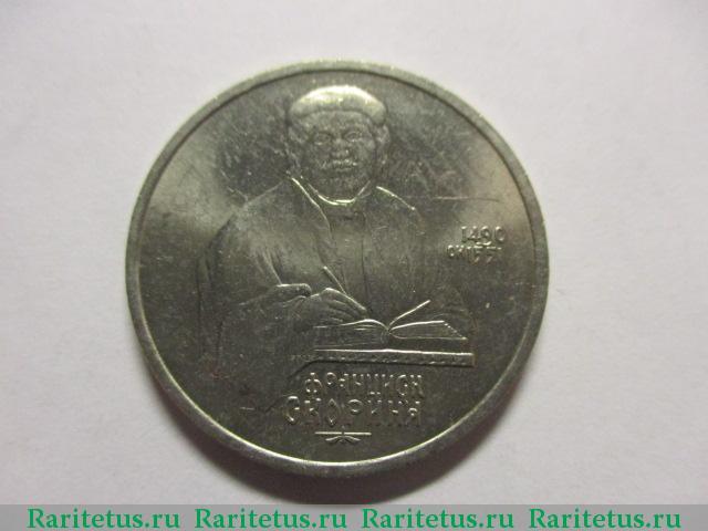 1 рубль франциск скорина цена старинные царские монеты и их стоимость