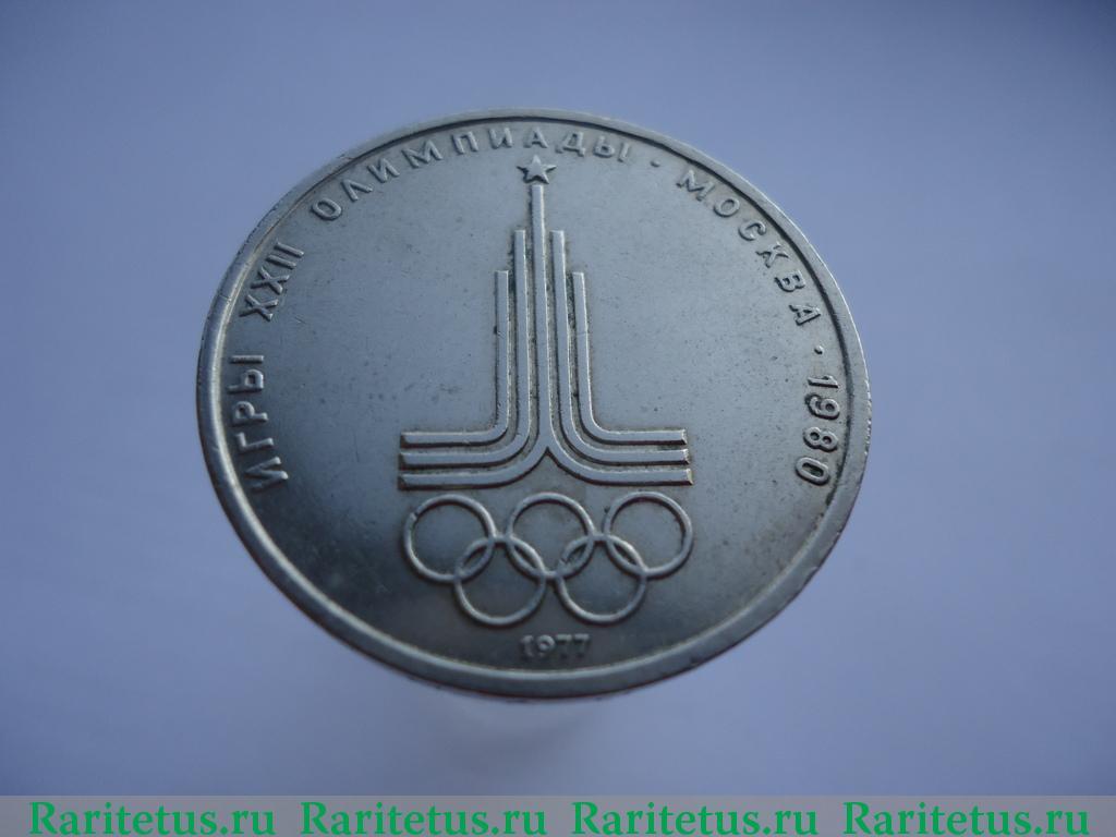 Олимпийский рубль 1977 цена 2 копеек 1990 года цена ссср стоимость